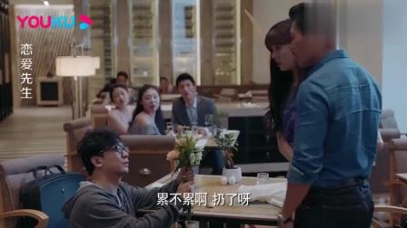 眼镜男在酒店对美女表白,不料被他发现,下一