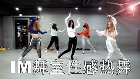 IM舞室的小姐姐可爱热舞跳PONY