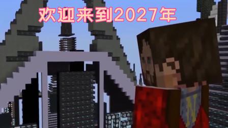 我的世界恶搞 亲爱的旅客您好 欢迎来到2027年!