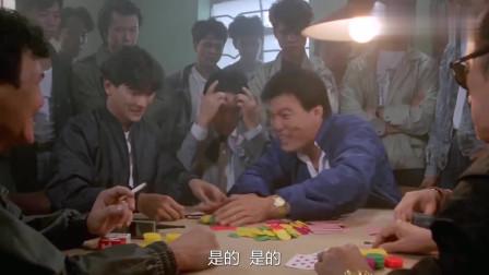赌侠 赌牌时想开溜 谁知立马被人拦下 星爷只能再赌一局