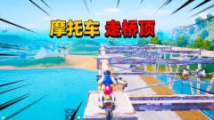 骑着摩托车从桥顶过桥,看你们怎么堵我