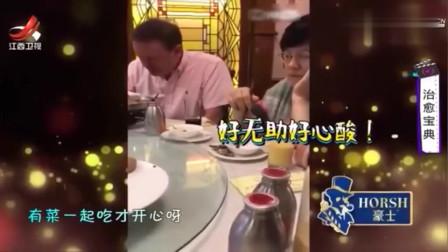 家庭幽默录像:外国人吃中餐宴,一人一盘全分