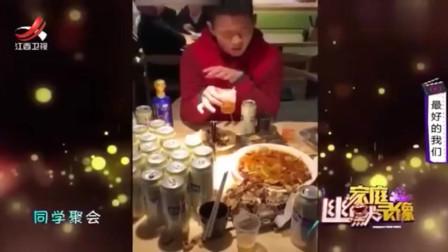 家庭幽默录像:同学聚会如何巧妙地躲避喝酒呢