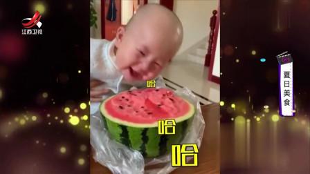 家庭幽默录像:夏日美食搞笑篇,各地萌娃上演