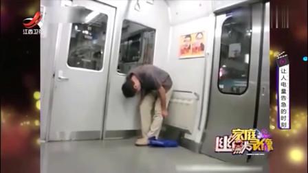 家庭幽默录像:在地铁站着睡觉,头都快要碰到