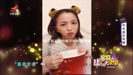 家庭幽默录像:媳妇生气要绝食,可开门的那一