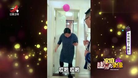 家庭幽默录像:好好活着不好吗?爆笑男子整蛊