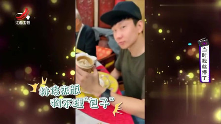 家庭幽默录像:包子变烧麦,林俊杰秀厨艺制作