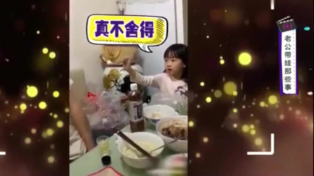 家庭幽默录像:姑娘要与老爸分享美食,但老爸