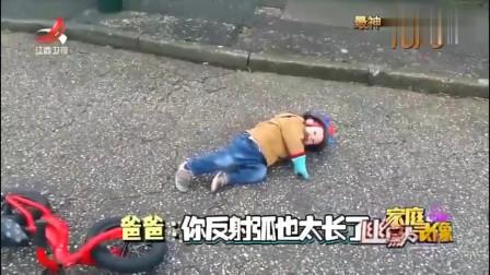 家庭幽默录像:爸爸教宝宝骑车,宝宝不太想学