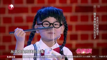 笑傲江湖:小孩自称北京六环笑话王,搞笑演绎