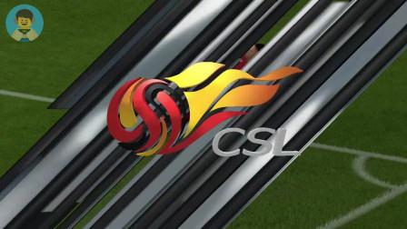 NS FIFA19 中超档进球集锦1