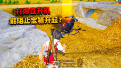 直升机压在宝箱上打爆,能阻止宝箱升起吗?