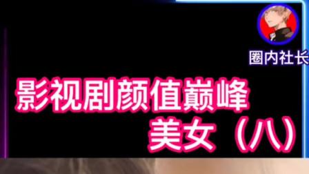 影视剧颜值巅峰美女系列(八)唐宁,剧中名字