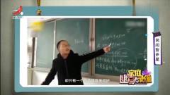 家庭幽默录像:数学老师在上课时像学生表白!