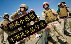 /giri/潮流小感想+军事战术风单品分享