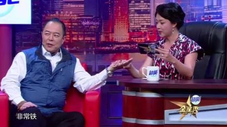 金星秀:金星快问:张铁林表示不愿意让自己老婆女儿进入娱乐圈