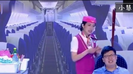 小品《疯狂空姐》 这是哪家航空公司 太吸引人了