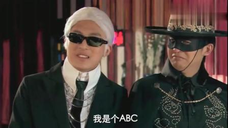 吕子乔张伟乔装到酒吧泡美女:请问鸟巢怎么走