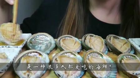 韩国美女吃播生鲍鱼,一口一个,这声音实在太