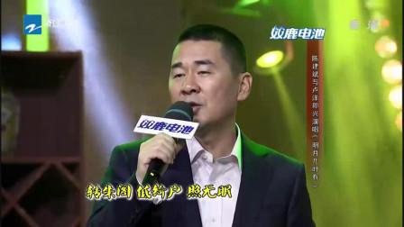 综艺:陈建斌演唱《明月几时有》,为卢洋拉票