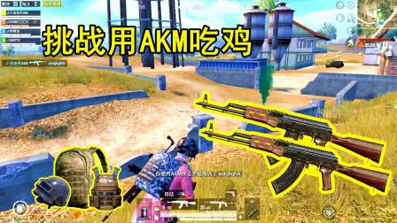 用AKM称霸海岛 竟缴获敌人三把空投武器