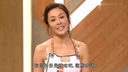 美女厨房:我看过最搞笑的一段,美女的矫情令