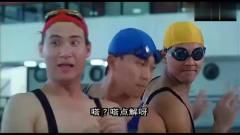 张敏穿泳衣教学生,周星驰张学友搞笑出演,不