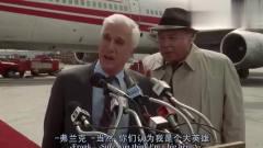 搞笑片:男子以为接机的记者是来听他的热门故