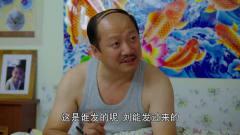 乡村爱情:刘能娘恶搞亲家母照片还发在朋友圈