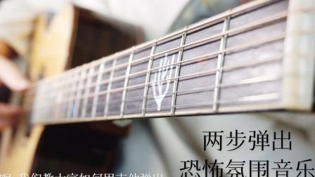 【吉他教学】如何快速弹出恐怖氛围音乐