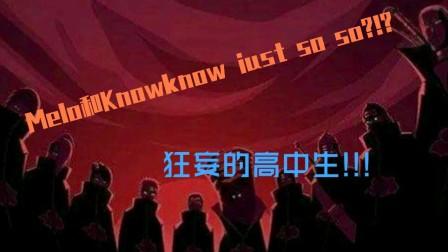 melo和knowknow just soso???高二学生的说唱音乐是怎样