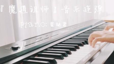 【钢琴即兴】魔道祖师各种音乐连弹(祝羡羡生