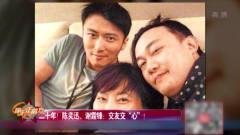 陈奕迅、谢霆锋互相揭短,年少时糗事都被说出