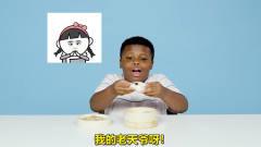 爆笑!美国小孩试吃包子惊成表情包:我的天,