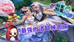 妖里妖气179:最强肉法周瑜 能打能抗杀超神【筱妖解说王者荣耀】