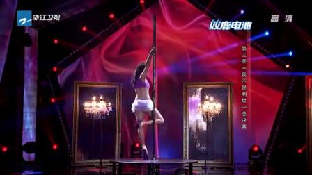 郑佩佩女儿大跳钢管舞,这大长腿!我都不敢看