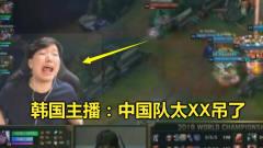 S9总决赛:韩国主播看IG大战FPX,他的反应,把中