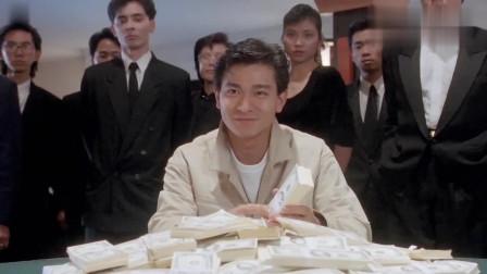 赌侠 刘德华赢钱 星爷和达叔在一边热舞 有点过分了啊
