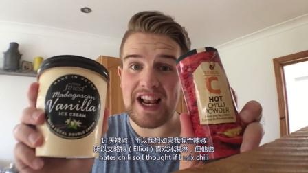 *en搞笑视频:冰激凌里混入辣酱,简直冰火两重