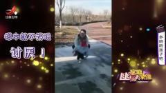 家庭幽默录像:爸妈力邀宝宝冰上玩耍,可谁知