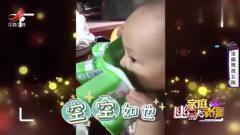 家庭幽默录像:宝宝第一次喝酸*,打算一次喝六