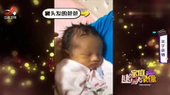 家庭幽默录像:爸爸会真的认真哄孩子睡觉吗?