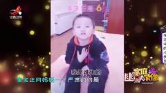 家庭幽默录像:宝宝对于这个问题产生了很大的