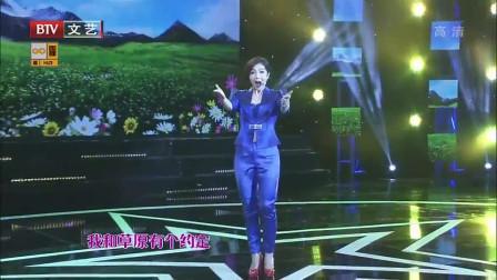 综艺:苏勒亚其其格演唱《我和草原有个约定》