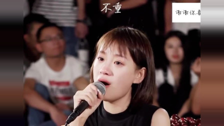 音乐学院学姐含泪演唱一首《那女孩对我说》,