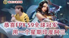 嗨氏王者荣耀:恭喜FPX获得S9全球总决赛冠军用一个星期印度阿三
