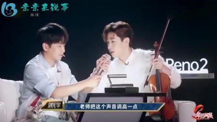 舞蹈风暴:刘宪华给刘迦小提琴伴奏梁祝这段太