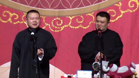 """岳云鹏说相声,观众点歌""""刘老根"""",小岳岳机"""