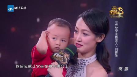 综艺:世界冠军王浩妻子登台,还把儿子带来了